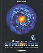 Η περιπέτεια του σύμπαντος: από τον Γαλιλέο ως σήμερα