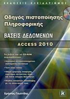 Οδηγός πιστοποίησης Πληροφορικής – Βάσεις δεδομένων – Access 2010