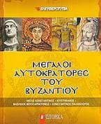 Μεγάλοι Αυτοκράτορες του Βυζαντίου