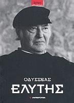 Οδυσσέας Ελύτης (1911-1996)
