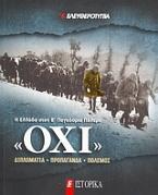 Η Ελλάδα στο Β΄ Παγκόσμιο Πόλεμο: