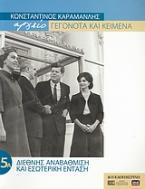 Κωνσταντίνος Καραμανλής Αρχείο: Γεγονότα και κείμενα: 5α. Διεθνής αναβάθμιση και εσωτερική ένταση