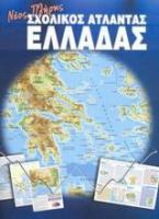 Νέος πλήρης σχολικός άτλαντας Ελλάδας