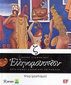 Ελληνομουσείον: Επτά αιώνες ελληνικής ζωγραφικής: Ζ': Υπερ (ρεαλισμοί)