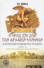 Ο Έρως στη ζωή των αρχαίων ελλήνων
