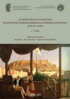 Ελληνικότητα και ετερότητα. Πολιτισμικές διαμεσολαβήσεις και