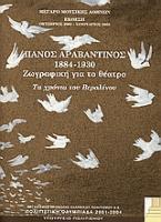 Πάνος Αραβαντινός 1884 - 1930. Ζωγραφική για το θέατρο