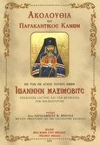Ακολουθία και Παρακλητικός Κανών εις τον εν Αγίοις Πατέρα ημών Ιωάννην τουπίκλην Μαξίμοβιτς επίσκοπον Σαγγάης και Σαν Φρανσίσκο τον Θαυματουργόν