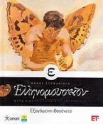 Ελληνομουσείον: Επτά αιώνες ελληνικής ζωγραφικής: Ε': Εξαγόμενη ιθαγένεια