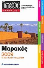 TimeOut Shortlist: Μαρακές 2009
