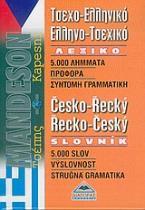 Τσεχο-ελληνικό, ελληνο-τσεχικό λεξικό τσέπης