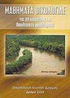 Μαθήματα οικολογίας για την κατανόηση του οικολογικού προβλήματος