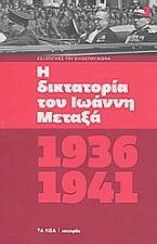Η δικτατορία του Ιωάννη Μεταξά, 1936-1941