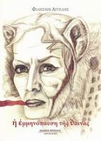 Η εμμηνόπαυση της ύαινας