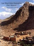 Ιερά Μονή Αγίας Αικατερίνης Σινά, Αίγυπτος