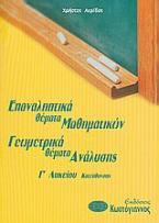 Επαναληπτικά θέματα μαθηματικών - γεωμετρικά θέματα ανάλυσης Γ΄λυκείου