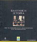 Ελληνική Ιστορία: Από τη μετεμφυλιακή ανασυγκρότηση στη μεταπολίτευση