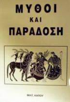 Μύθοι και παράδοση
