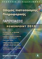 Οδηγός πιστοποίησης Πληροφορικής – Παρουσιάσεις – PowerPoint 2010