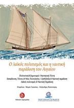 Ο λαϊκός πολιτισμός και η ναυτική παράδοση του Αιγαίου