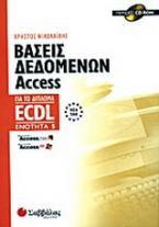Βάσεις δεδομένων Access
