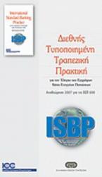 Διεθνής τυποποιημένη τραπεζική πρακτική για τον έλεγχο των εγγράφων βάσει ενεγγύων πιστώσεων