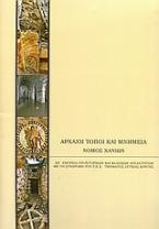 Αρχαίοι τόποι και μνημεία: Νομός Χανίων