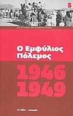 Ο Εμφύλιος Πόλεμος 1946-1949