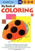 MY BOOK OF COLORING: AGES 2-3-4 ( KUMON WORKBOOKS )