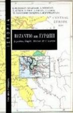 Βυζάντιο και Ευρώπη