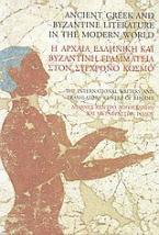 Η αρχαία ελληνική και βυζαντινή γραμματεία στον σύγχρονο κόσμο