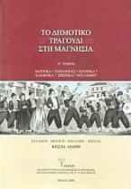 Το δημοτικό τραγούδι στη Μαγνησία