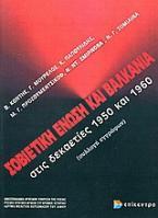 Σοβιετική Ένωση και Βαλκάνια στις δεκαετίες 1950 και 1960