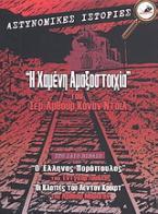 Ο Έλληνας Πορόπουλος. Οι κλοπές του Λέντον Κροφτ. Η χαμένη αμαξοστοιχία