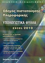 Οδηγός πιστοποίησης Πληροφορικής – Υπολογιστικά φύλλα – Excel 2010