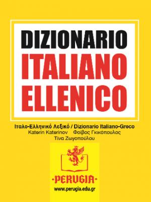 Dizionario italiano ellenico essenziale
