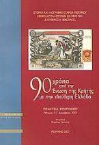 90 χρόνια από την Ένωση της Κρήτης με την ελεύθερη Ελλάδα