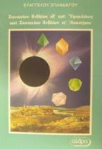 Στοιχείων βιβλίον ιδ του Υψικλέους και Στοιχείων βιβλίον ιε Ανωνύμου