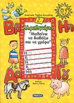 Αλφαβητάριο 2