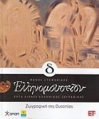 Ελληνομουσείον: Επτά αιώνες ελληνικής ζωγραφικής: Δ': Ζωγραφική της ουτοπίας