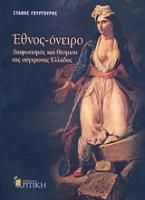 Έθνος - όνειρο: Διαφωτισμός και θέσμιση της σύγχρονης Ελλάδας