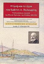 Η ζωή και το έργο του Ιωάννη Α. Βαλαωρίτη υποδιοικητή και διοικητή της Εθνικής Τράπεζας της Ελλάδας, 1895 - 1914