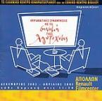 Κυριακάτικες συναντήσεις με το σινεμά της λογοτεχνίας: Δεκέμβριος 2002 - Απρίλιος 2003
