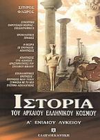 Ιστορία του αρχαίου ελληνικού κόσμου Α΄ ενιαίου λυκείου