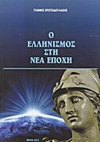 Ο ελληνισμός στη νέα εποχή