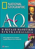 Η μεγάλη μαθητική εγκυκλοπαίδεια