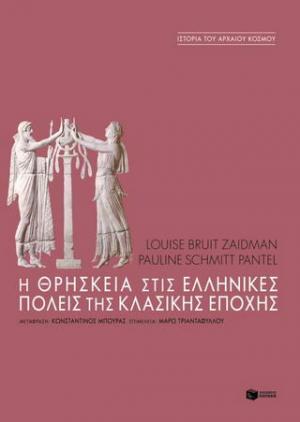 Η θρησκεία στις ελληνικές πόλεις της κλασικής εποχής