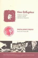 Μίκης Θεοδωράκης: ο άνθρωπος, ο δημιουργός, ο μουσικός, ο πολιτικός· ο Κρητικός και ο οικουμενικός