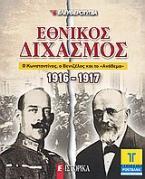 Εθνικός διχασμός 1916-1917