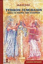 Τυπικόν γενεθλίων κατά τα πάτρια των Ελλήνων
